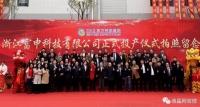 浙江富申科技电子纸项目一期正式竣工投产 预计年产3000万片