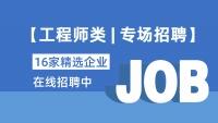 【工程师类   专场招聘】16家精选企业在线招聘中,职等你来!
