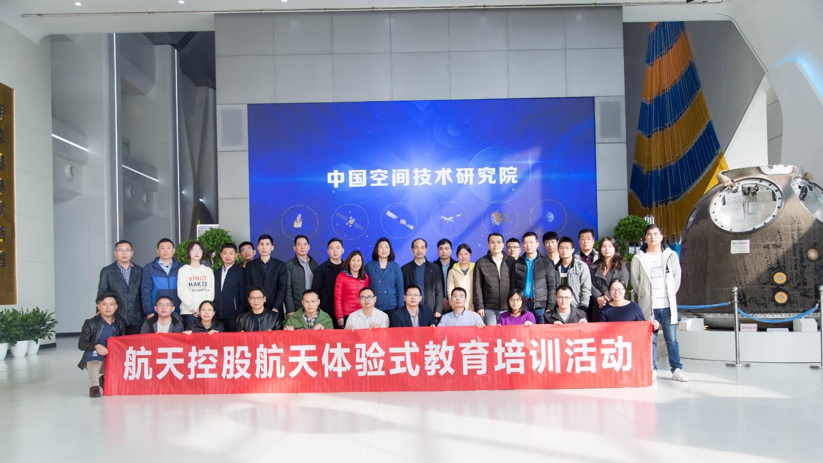 中国空间技术研究院.jpg