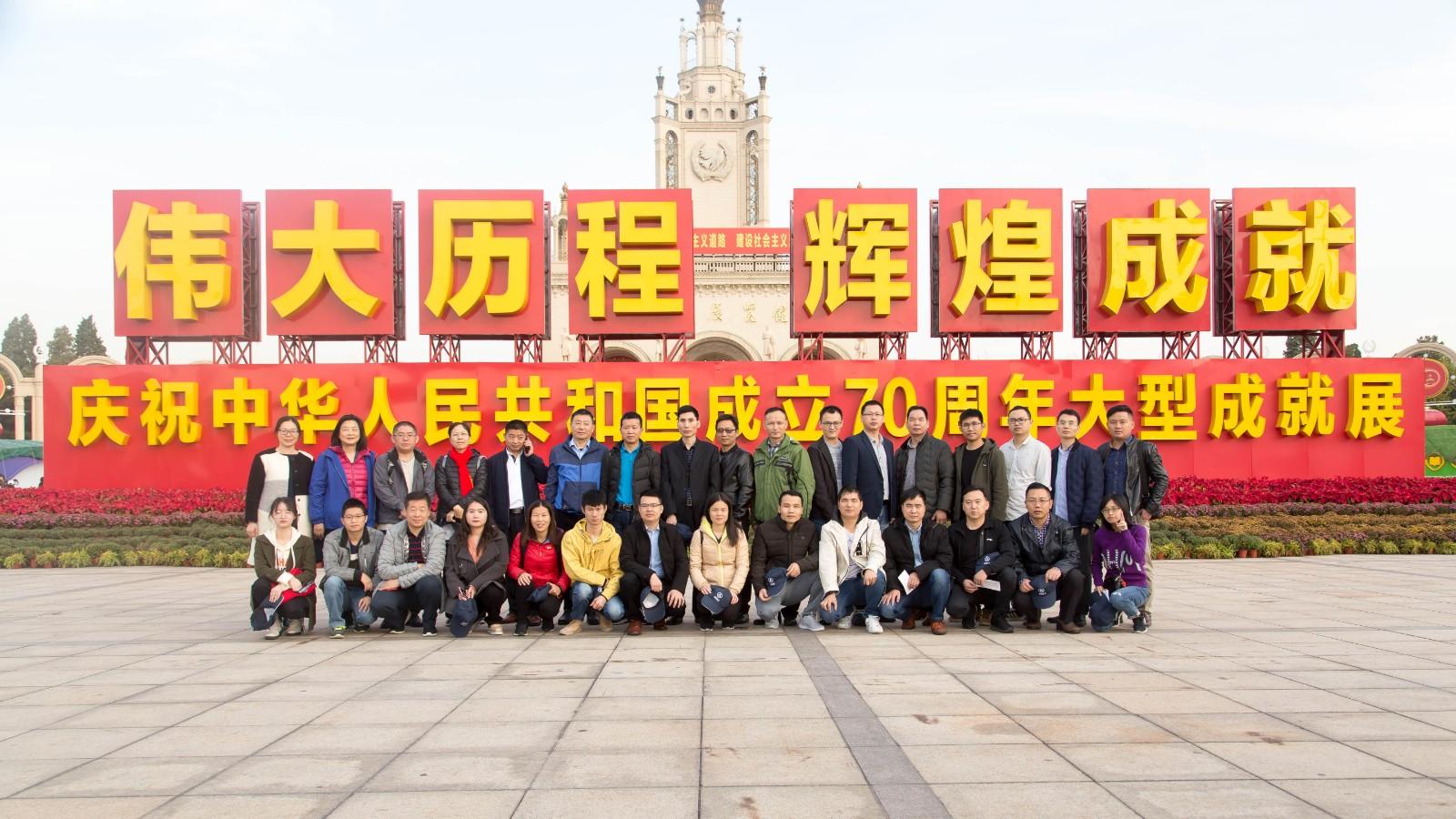 中华人民共和国成立70周年大型成就.jpg