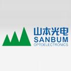 深圳市山本光电股份有限公司