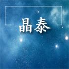 惠州市晶泰电子科技有限公司