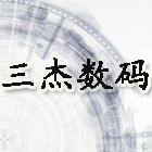 东莞市三杰数码科技有限公司