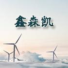 深圳市鑫森凯科技有限公司