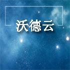 深圳沃德云时代科技有限公司
