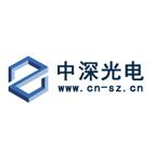 深圳市中深光电股份有限公司