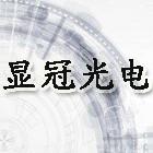 深圳市显冠光电有限公司