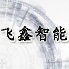 深圳飞鑫智能股份有限公司