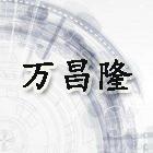 万昌隆电子科技(深圳)有限公司