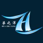 深圳市华之洋光电科技有限公司