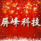 深圳市屏峰科技有限公司
