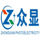 深圳众显光电有限公司