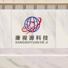 东莞康视源科技有限公司