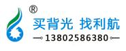 深圳市利航电子有限公司